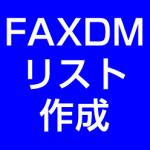 FAXDMのカギはリストだ