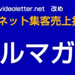 ウェブ集客 メールマガジン