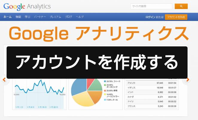 ウェブ解析にグーグルアナリティクス