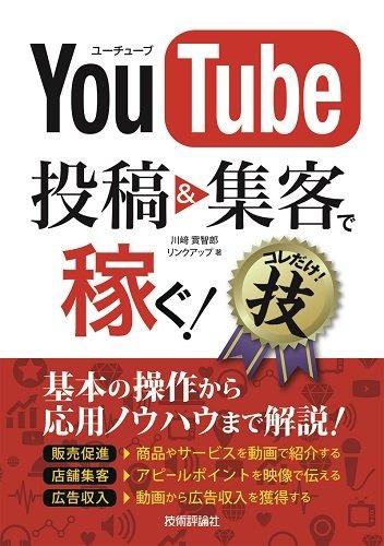 最新 YouTube解説本