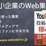 中小企業のウェブ集客 カテゴリ一覧