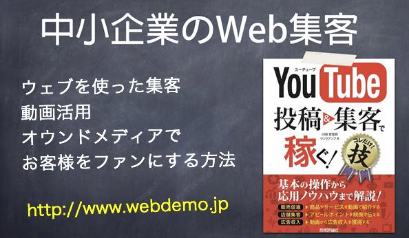 中小企業のウェブ集客 カテゴリ