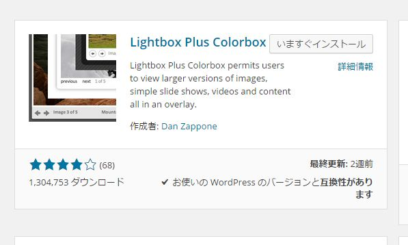 Lightbox Plus ColorBox 使い方