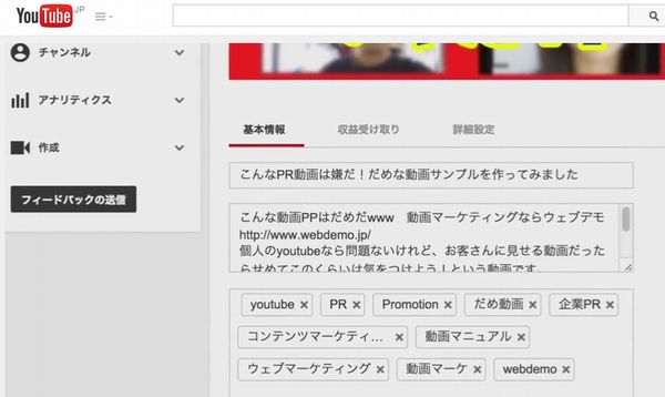 youtubeを多く人に届ける