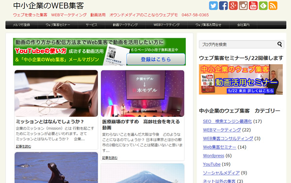 中小企業のウェブ集客