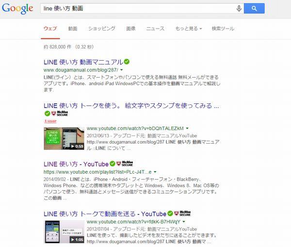 YouTube再生リストは検索に反映される