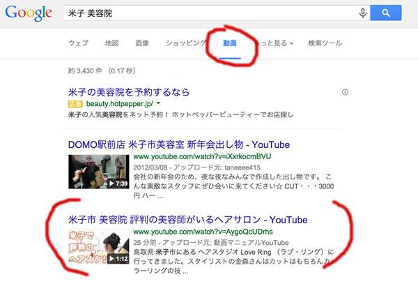 動画検索数