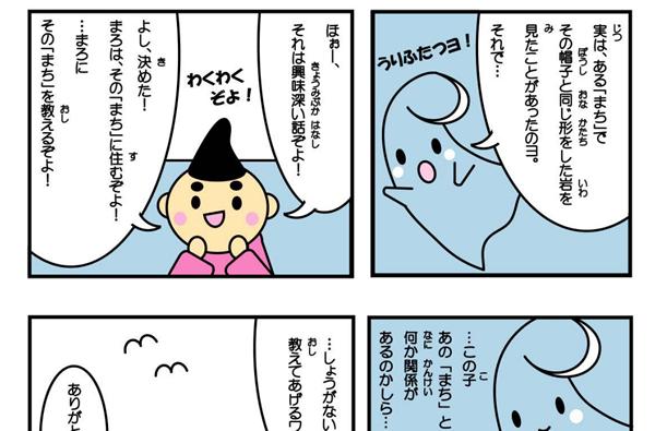 えぼし麻呂誕生秘話