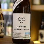「メガネ専用」日本酒