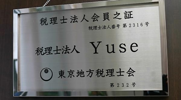 税理士法人yuse