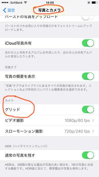iphoneのグリッド機能