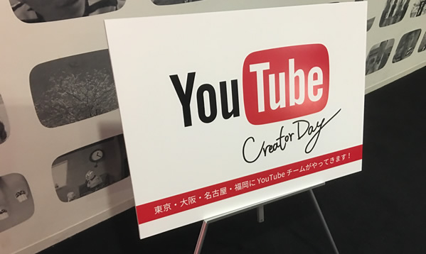 YouTube Creators Day