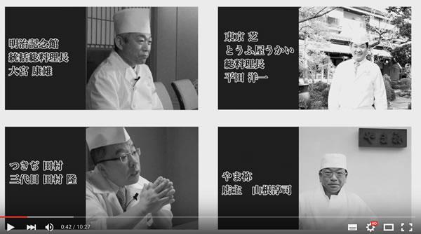 和食の達人 インタビュー