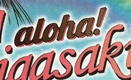 aloha 茅ヶ崎