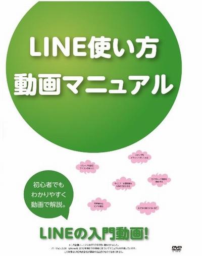 LINE 動画マニュアル