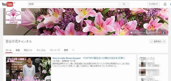 百合の花チャンネル