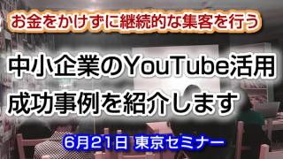 6月21日「動画を使った成功事例をご紹介」中小企業のYouTube活用セミナー