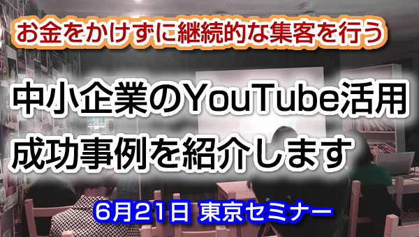 ウェブデモ動画マーケティングセミナー