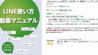 DVD『LINE使い方 動画マニュアル』が、Amazon DODストア新着ランキングで3位にランクイン!!