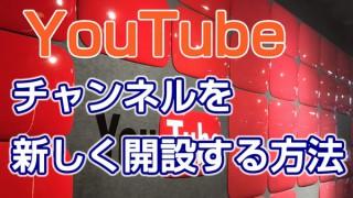 今更聞けないYouTubeの始め方  vol.1 アカウント登録
