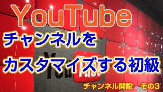 今更聞けないYouTubeの始め方 vol.3 チャンネルアートをカスタマイズ
