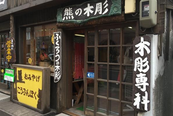 北海道のお土産と言えば木彫りの・・