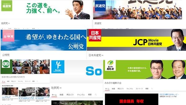 選挙 YouTube