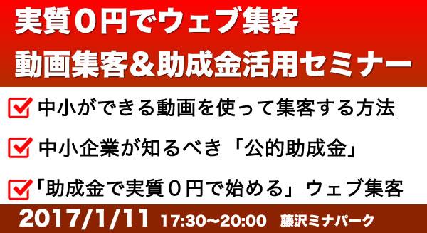 1月11日 助成金活用 動画マーケティング