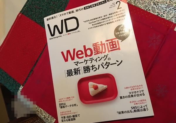 web動画の勝ちパターン