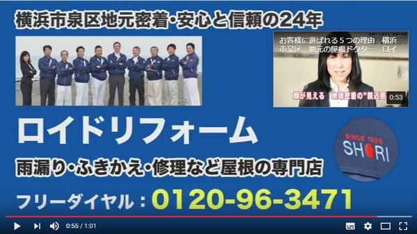 横浜泉区 屋根修理専門店