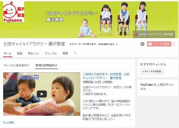 幼児教育の七田チャイルドアカデミー