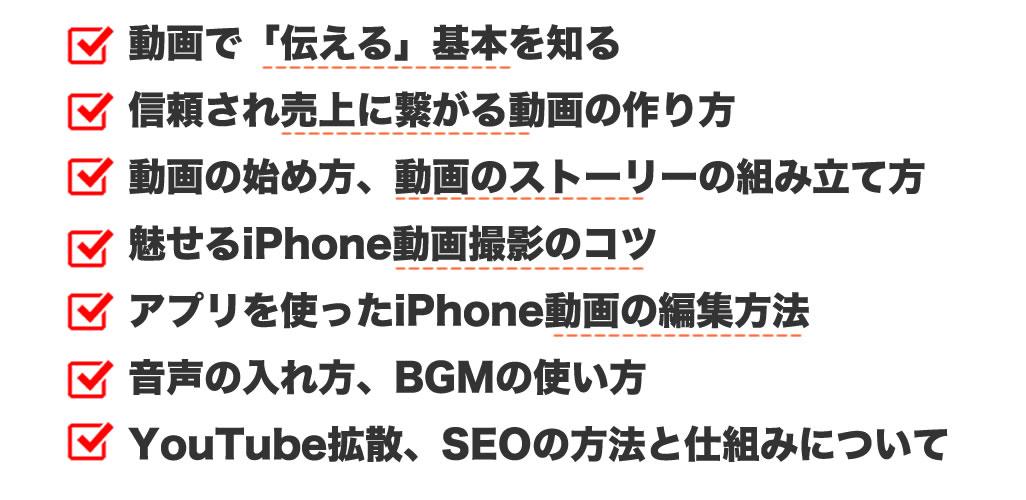 iPhone動画講座内容