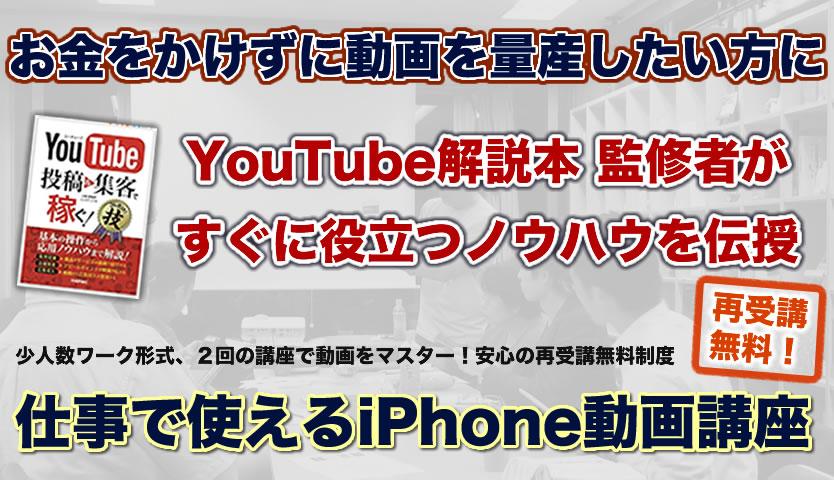iPhone動画講座